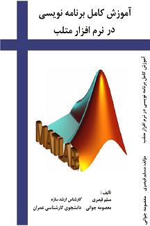 کتاب آموزش جامع برنامه نویسی متلب