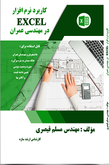 کتاب کاربرد اکسل در مهندسی عمران