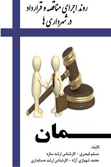 کتاب روند اجرای مناقصه و قرارداد در شهرداری ها